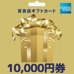 百貨店ギフトカード-アメックス(10,000円券)