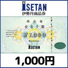 伊勢丹商品券(1,000円)
