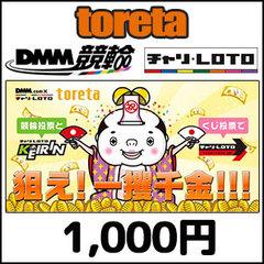 toretaプリカ-DMM競輪(1,000円)