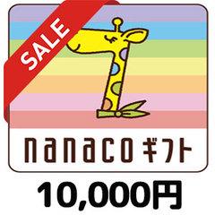[20%割引セール]nanacoギフトカード(10000円)