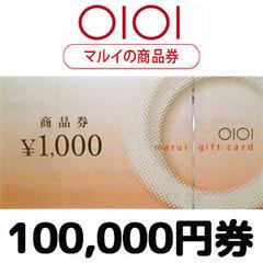 マルイの商品券(100,000円)