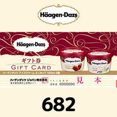 ハーゲンダッツギフト券(682円)