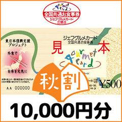 【秋割】ジェフグルメカード(10,000円分)