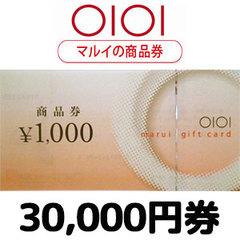 マルイの商品券(30,000円)