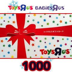 トイザらスギフトカード(1000円)