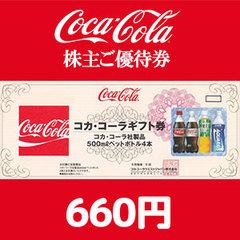 コカ・コーラギフト券(660円)
