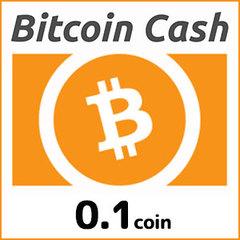 ビットコインキャッシュ(0.1BCH)