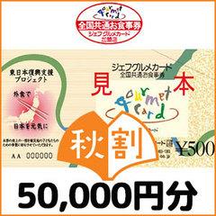 【秋割】ジェフグルメカード(50,000円分)