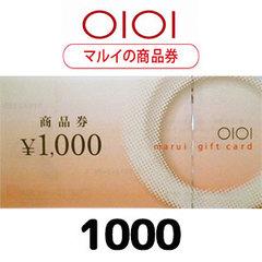 マルイの商品券(1000円)