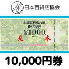 全国百貨店共通券(10,000円)