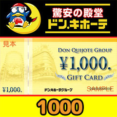 ドン・キホーテグループ共通ギフトカード(1000円)