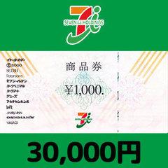 セブン&アイ共通商品券(30,000円)