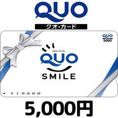QUOカード(5,000円券)