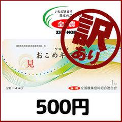 【訳アリ】おこめ券1kg×1枚(500円)