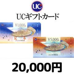 UCギフトカード(20,000円)