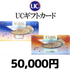 UCギフトカード(50,000円)