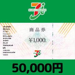 セブン&アイ共通商品券(50,000円)