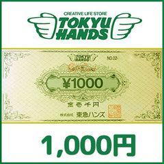 東急ハンズギフトカード(1,000円券)
