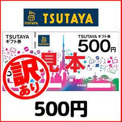 [訳あり]TSUTAYAギフト券(500円)