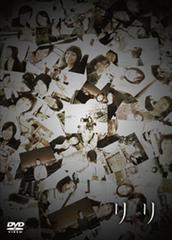 リリ[DVD]