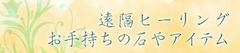 【11/2】石・アイテム