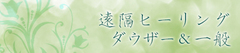 【8/7】ダウザー&一般の方