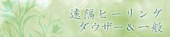 【8/24】ダウザー&一般の方