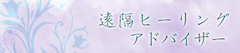 【8/17】アドバイザー