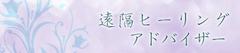 【8/14】アドバイザー