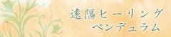 【11/2】ペンデュラム