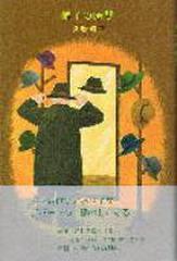 帽子の時間 久野雅幸詩集