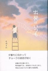 「出発はいつも」 尾崎美紀詩集