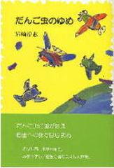 だんご虫のゆめ 岩崎淳志詩集