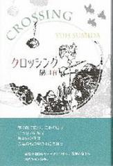 「クロッシング」 隅田有詩集