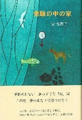 葉脈の中の家 安部壽子詩集