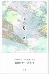 「水の町」 高階杞一詩集