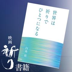 [T05101]書籍「世界は祈りでひとつになる」