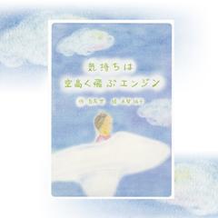 [T00102]絵本「気持ちは空高く飛ぶエンジン」