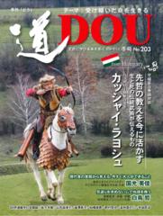 季刊『道』 2020冬号 No.203