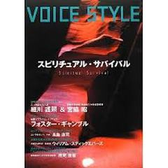 [T00103]書籍「Voice Style(スピリチュアルサバイバル)」