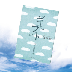 [T00101]書籍「ギフト」