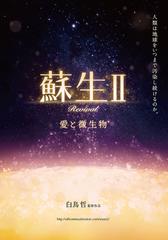 『蘇生Ⅱ』パンフレット