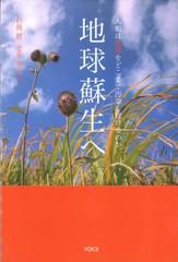 書籍「地球蘇生へ」