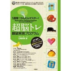 [T03101]書籍「超脳トレ願望実現プログラム」山岡尚樹著