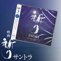 映画「祈り」オリジナルサウンドトラックCD