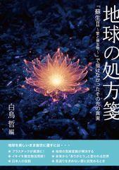 冊子「地球の処方箋」 『蘇生Ⅱ~愛と微生物~』で描けなかったその先の真実