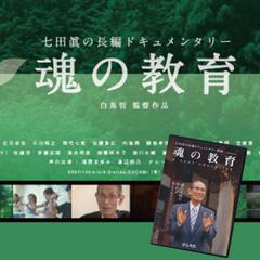[T03201]DVD 映画「魂の教育」