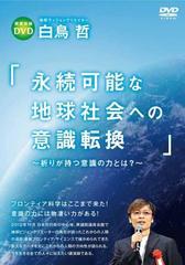 [T06203]DVD「永続可能な地球社会への意識転換」