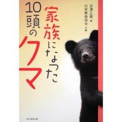 書籍「家族になった10頭のクマ」宮澤正義著
