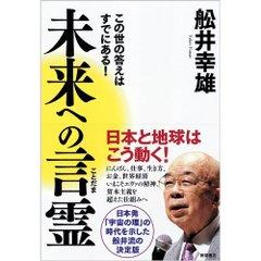 [T07102]書籍「未来への言霊」船井幸雄著